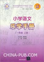 小学语文乐学手册(一年级 上册)