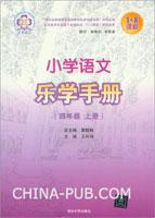 小学语文乐学手册(四年级 上册)