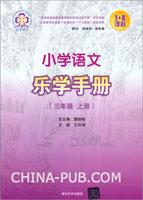 小学语文乐学手册.三年级 上册