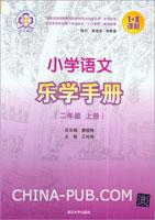 小学语文乐学手册.二年级 上册