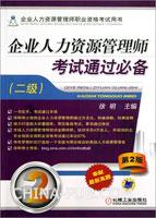 企业人力资源管理师考试通过必备(二级)(第2版)