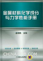 金属材料化学成分与力学性能手册(精装)