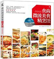 食尚微波美食精烹饪(全彩)