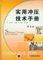 实用冲压技术手册(第2版)(精装)