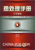 热处理手册.第1卷.工艺基础(第4版修订本)(精装)