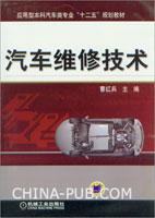 汽车维修技术