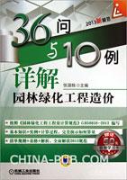 36问与10例详解园林绿化工程造价(2013新规范)