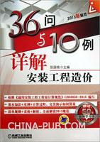 36问与10例详解安装工程造价(2013新规范)
