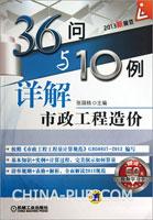 36问与10例详解市政工程造价(2013新规范)