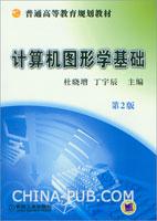 计算机图形学基础(第2版)