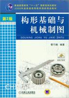 构形基础与机械制图(第2版)