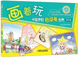 画着玩-卡哇伊的色铅笔世界-第2版-本书适全4-12岁儿童-(内含临摹练习)