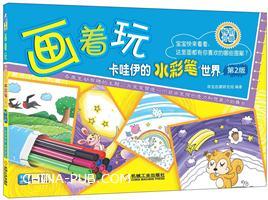 画着玩-卡哇伊的水彩笔世界-第2版-本书适合4-12岁儿童-(内含临摹练习)