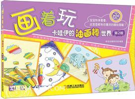 画着玩-卡哇伊的油画棒世界-第2版-本书适合4-12岁儿童-(内含临摹练习)