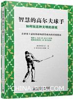 智慧的高尔夫球手-如何玩这种文明的游戏