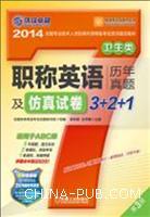 2014职称英语历年真题及仿真试卷3+2+1.卫生类(适用于ABC级)