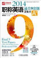2014职称英语通关9套题-卫生类A级