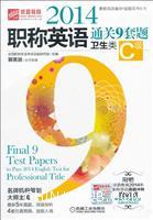 2014职称英语通关9套题.卫生类C级