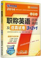 职称英语历年真题及仿真试卷3+2+1.理工类(2014)