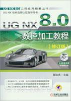 UG NX8.0数控加工教程(修订版)