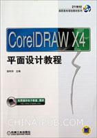 CorelDraw X4平面设计教程