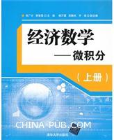 经济数学-微积分-(上册)