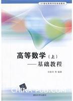 高等数学-基础教程-(上)