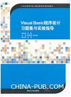 Visual Basic程序设计习题集与实验指导