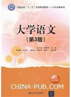 大学语文-(第3版)