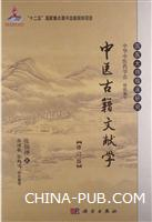 中医古籍文献学-[修订版]