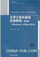 大学计算机基础实验教程-(第2版)-(Windows 7+Office 2010)