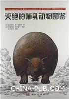 灭绝的哺乳动物图鉴