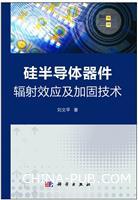 硅半导体器件辐射效应及加固技术