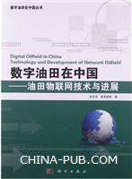 数字油田在中国-油田物联网技术与进展
