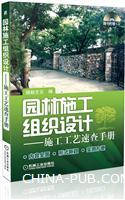 园林施工组织设计-施工工艺速查手册-(含1CD)