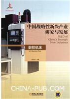 数控机床-中国战略性新兴产业研究与发展
