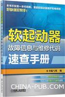 软起动器故障信息与维修代码速查手册