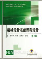 机械设计基础课程设计(第2版)