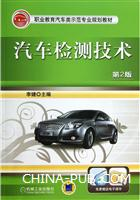 汽车检测技术(第2版)