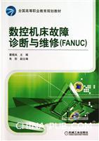 数控机床故障诊断与维修(FANUC)