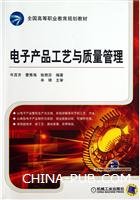 电子产品工艺与质量管理
