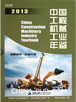 2013-中国工程机械工业年鉴