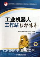 工业机器人工作站维护保养