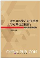 意见分歧资产定价模型与定期信息披露:理论和中国经验[按需印刷]