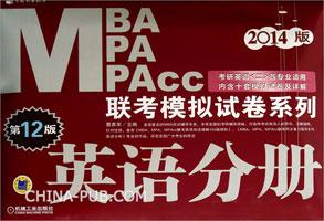 2014MBA MPA MPAcc联考模拟试卷系列.英语分册(第12版)
