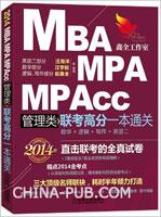 2014MBA、MPA、MPAcc管理类联考高分一本通关:数学+逻辑+写作+英语二