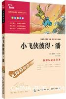小飞侠彼得.潘-无障碍阅读-新课标必读名著-彩插励志版