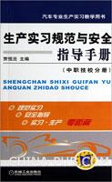 生产实习规范与安全指导手册(中职技校分册)