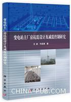 变电站主厂房抗震设计及减震控制研究