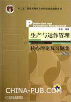 生产与运作管理核心理论及习题集(第2版)